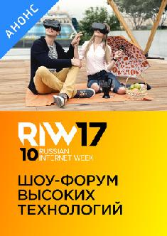 Смотреть RIW 2017 онлайн