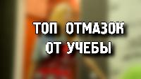 Room Factory ТОП ТОП - ТОП ОТМАЗОК ОТ УЧЕБЫ