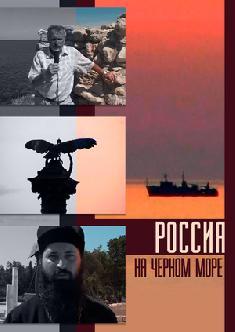 Смотреть Россия на Черном море онлайн