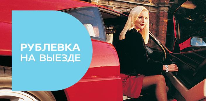 Смотреть Рублевка на выезде онлайн