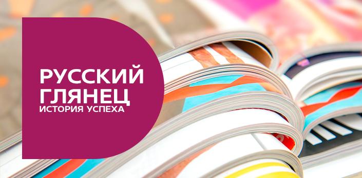Смотреть Русский глянец: история успеха онлайн