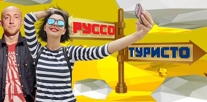 Смотреть Руссо туристо онлайн