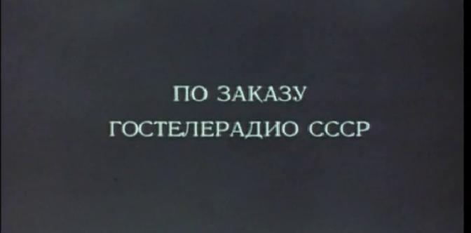 Смотреть Секретный фарватер (1986) онлайн