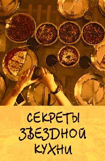 Смотреть Секреты звездной кухни онлайн