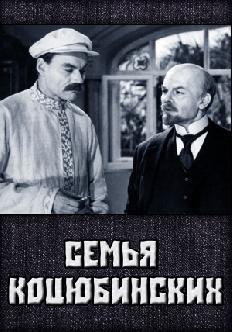 Смотреть Семья Коцюбинских онлайн