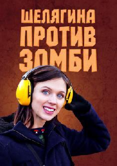 Смотреть Шелягина против зомби онлайн