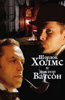 Смотреть Шерлок Холмс и доктор Ватсон онлайн