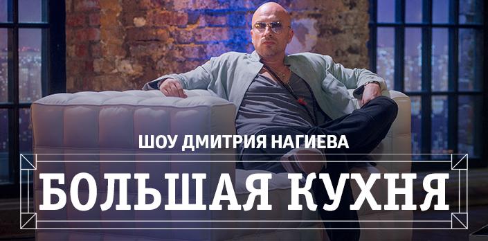 Смотреть Шоу Дмитрия Нагиева «Большая кухня» онлайн