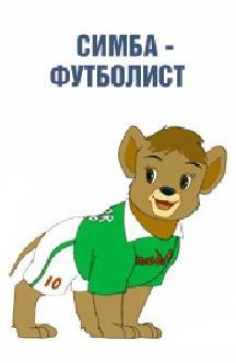 Смотреть Симба-футболист онлайн