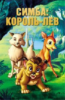 Смотреть Симба: Король-лев (1995) онлайн