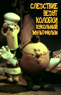 Смотреть Следствие ведут Колобки. Кукольный мультфильм онлайн
