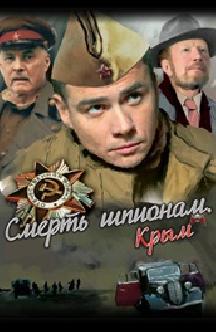 Смотреть Смерть шпионам: Крым онлайн