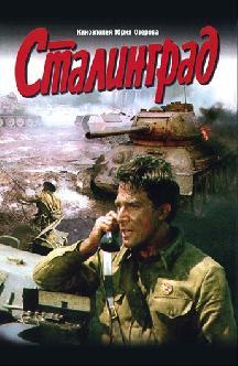 Смотреть Сталинград (сериал) онлайн