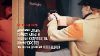 Старая гвардия Сезон 1 Серия 1
