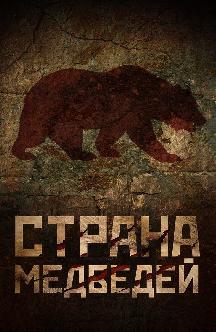 Смотреть Страна медведей онлайн