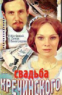 Смотреть Свадьба Кречинского онлайн