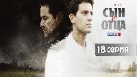 Сын за отца 1 сезон 18 серия