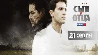 Сын за отца 1 сезон 21 серия