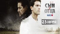 Сын за отца 1 сезон 23 серия