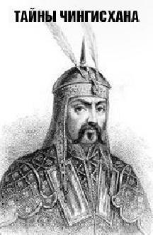 Смотреть Тайны Чингисхана онлайн