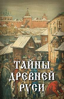 Смотреть Тайны древней Руси онлайн