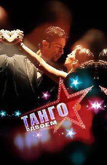 Смотреть Танго вдвоем онлайн