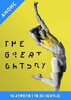 Смотреть THE GREAT GATSBY BALLET онлайн