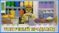 Типичный магазин и продавец - Lego Версия