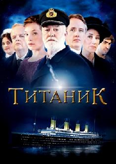 Смотреть Титаник онлайн