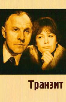 Смотреть Транзит (1982) онлайн