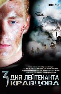 Смотреть Три дня лейтенанта Кравцова онлайн