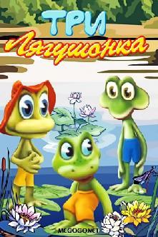Смотреть Три лягушонка онлайн