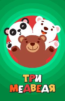 Смотреть Три медведя онлайн