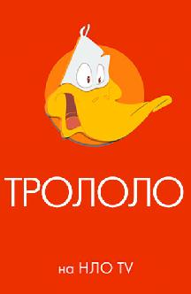 Смотреть Трололо онлайн