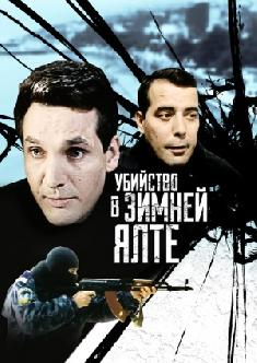 Смотреть Убийство в зимней Ялте онлайн