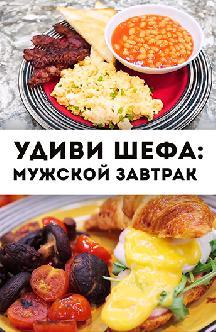 Смотреть Удиви шефа: мужской завтрак онлайн