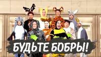 Уральские пельмени 1 сезон Будьте бобры!