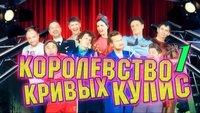 Уральские пельмени 1 сезон Королевство кривых кулис. Часть 1