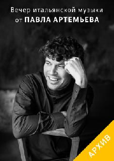 Смотреть Вечер итальянской музыки от Павла Артемьева онлайн