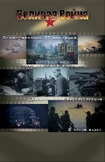 Смотреть Великая война онлайн