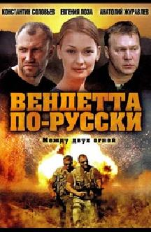 Смотреть Вендетта по-русски онлайн