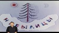 Веселая карусель (Сурдоперевод) Сезон 1 Веселая карусель - 2
