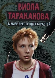 Смотреть Виола Тараканова. В мире преступных страстей онлайн