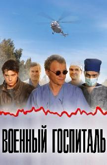 Смотреть Военный госпиталь онлайн