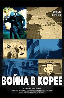 Смотреть Война в Корее онлайн