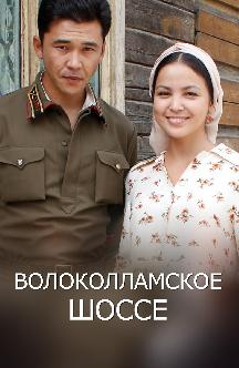 Смотреть Волоколамское шоссе онлайн