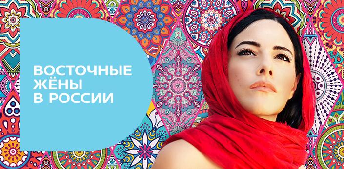 Смотреть Восточные жены в России онлайн