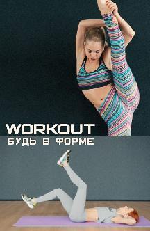 Смотреть Workout. Будь в форме онлайн