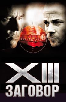 Смотреть XIII: Заговор онлайн