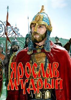 Смотреть Ярослав Мудрый онлайн
